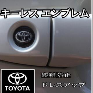 トヨタ TOYOTA エンブレム アルミ製 鍵穴隠し ミニ3Dステッカー 1枚