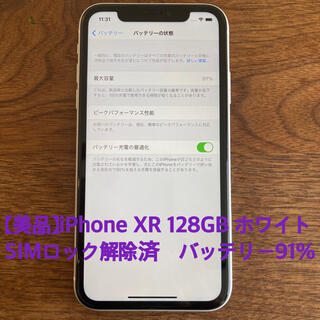 iPhone - 【美品】iPhone XR128GBホワイトSIMロック解除済バッテリー91%