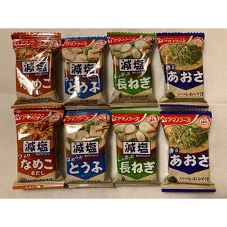 アマノフーズ  味噌汁 8個セット(インスタント食品)
