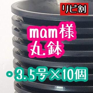 mam様 丸鉢(その他)
