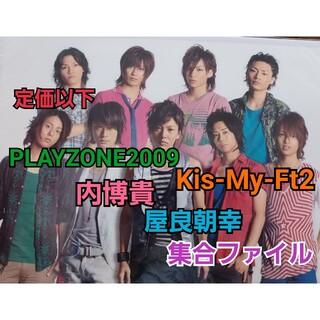 Kis-My-Ft2 - PLAYZONE2009集合ファイル