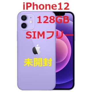 iPhone - iPhone12 128GB SIMフリー (パープル) 【新品未開封!】