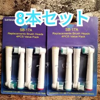 8本 ブラウン オーラルビー オーラルB 電動歯ブラシ 替えブラシ 互換ブラシ