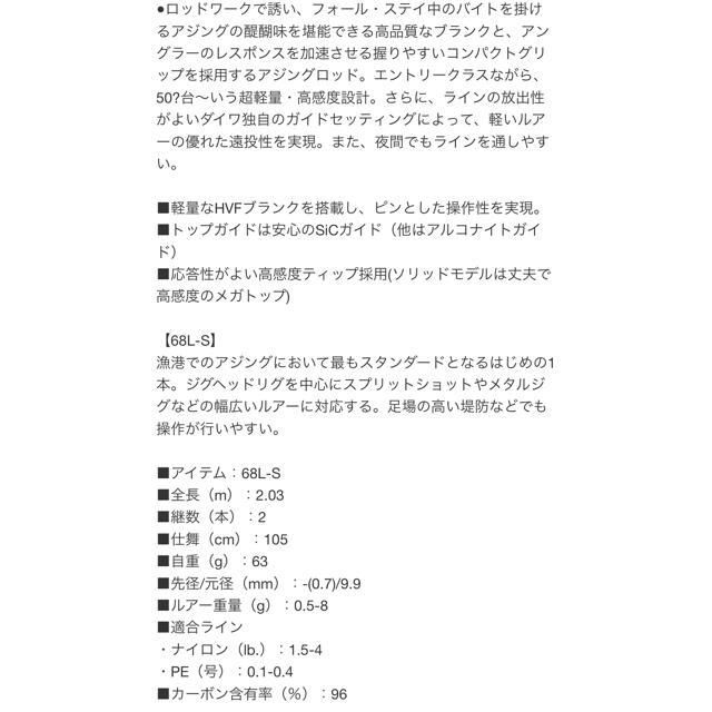 DAIWA(ダイワ)の新品 未使用 ダイワ 月下美人 アジング 68L-S スポーツ/アウトドアのフィッシング(ロッド)の商品写真