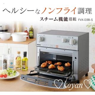 アイリスオーヤマ - 【新品未使用】アイリスオーヤマ オーブントースター IRIS FVX-D3B-S