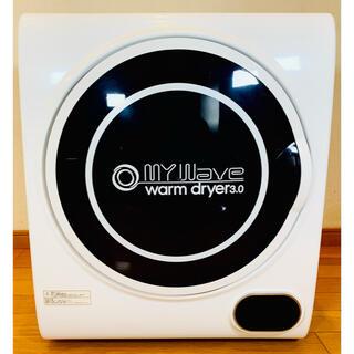 【美品】My Wave warm dryer3.0 衣類乾燥機