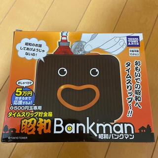 タカラトミー(Takara Tomy)の昭和バンクマン 喋る貯金箱 500円玉貯金(その他)