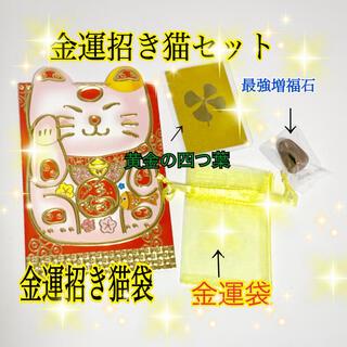 金運招き猫袋4点セット    バージョンアップ第2弾