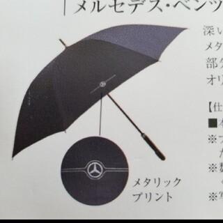 メルセデス・ベンツ傘/非売品オリジナル長傘新品未開封(傘)