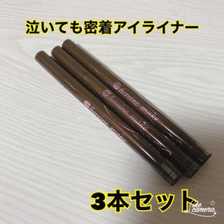 ヒロインメイク - ★新品 ヒロインメイク ブラウン アイライナー 3本セット 0510-2