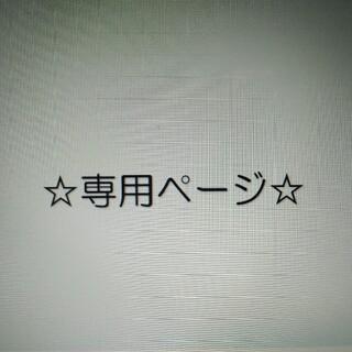 ムジルシリョウヒン(MUJI (無印良品))の専用(カジュアルパンツ)