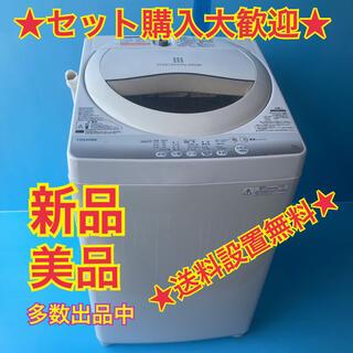 東芝 - 531 送料設置無料 大人気東芝スタークリスタルドラム洗濯機