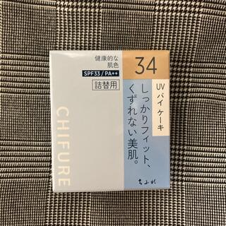 チフレケショウヒン(ちふれ化粧品)の【新品未使用】ちふれ UVバイケーキ 34 詰替用(14g)(ファンデーション)