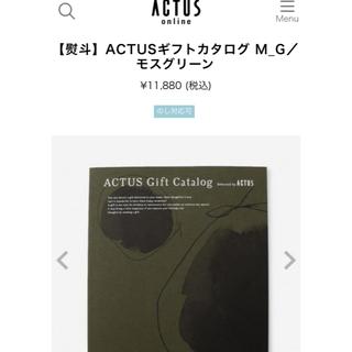 アクタス(ACTUS)のACTUS ギフトカタログ(その他)