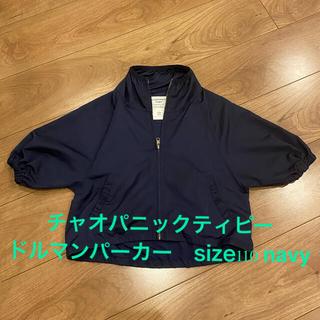 チャオパニックティピー(CIAOPANIC TYPY)の美品♡チャオパニックティピー ナイロンパーカー size110(ジャケット/上着)