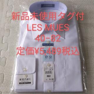 アオキ(AOKI)の新品 タグ付 LES MUES レミュー メンズ ワイシャツ 長袖 40-82(シャツ)