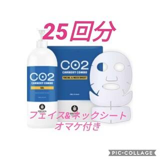 【正規品】カーボキシー炭酸パック 業務用 25回分 オマケ付き♡