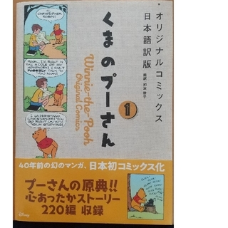 クマノプーサン(くまのプーさん)のくまのプーさんオリジナルコミックス日本語訳版 1(アート/エンタメ)