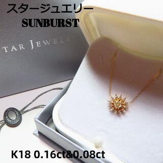 STAR JEWELRY - 【スタージュエリー】SUNBURST ダイヤ0.16ct&0.08ctネックレス