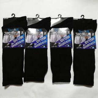 グンゼ(GUNZE)の8足セット 紺 グンゼ YシャツSOX ビジネスソックス 極細上質綿使用 靴下(ソックス)