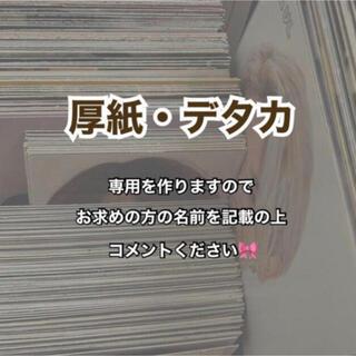 Myojo 厚紙 デタカ(アイドルグッズ)