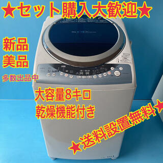 531 送料設置無料 大容量8キロ 乾燥機能付き 東芝人気モデル洗濯機