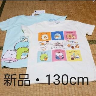 130cm  半袖Tシャツ(すみっコぐらし)2枚セット