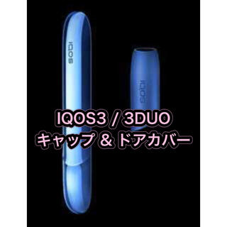 新品 未開封 IQOS3 3DUO キャップ & ドアカバー  アクアブルー