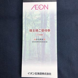 AEON - イオン北海道 株主優待 2,500円分