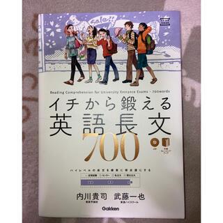 ガッケン(学研)のイチから鍛える英語長文700(語学/参考書)