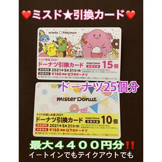 マクドナルド - ❤️ミスド★ミスタードーナツ引換カード☆25個分(15個、10個分)プロフ必読