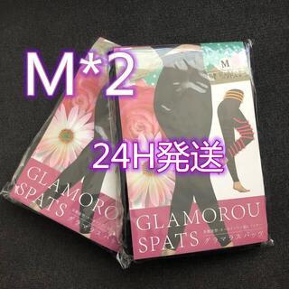 (新品、未使用)Glamourou Spats Mサイズ グラマラスパッツ2枚