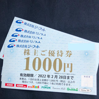 アスビー(ASBee)のジーフット 株主優待券 5,000円分(ショッピング)