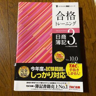 TAC出版 - 合格トレーニング日商簿記3級 Ver.10.0