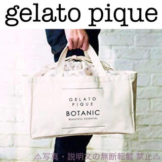 ジェラートピケ(gelato pique)の⭐️新品⭐️【gelato pique】マルチ収納バッグ★付録❗️(トートバッグ)