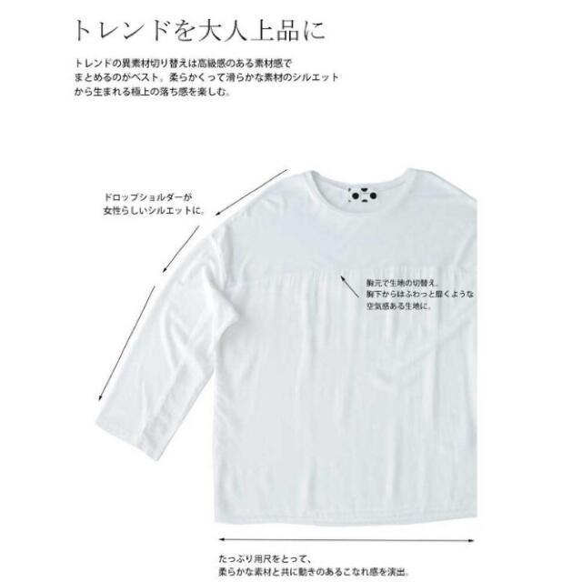 antiqua(アンティカ)のantiqua♛ ゆったり 異素材カットソー レディースのトップス(カットソー(長袖/七分))の商品写真