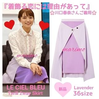 LE CIEL BLEU - 【新品】♥川口春奈さん♥『着飾る恋』《♡LE CIEL BLEU♡》スカート
