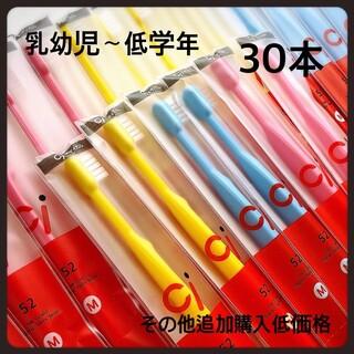 SALE Ci52 30本‼️ 歯科医院専売子供用歯ブラシ