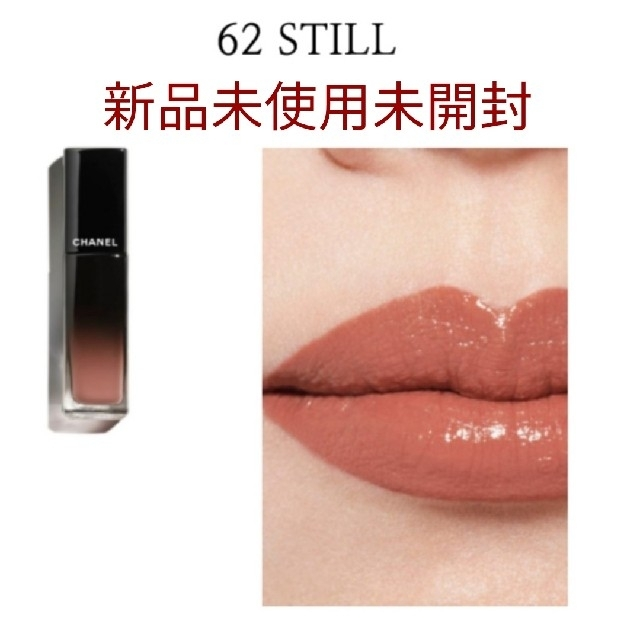 CHANEL(シャネル)の新品未使用 シャネル ルージュ アリュール ラック62 スティル コスメ/美容のベースメイク/化粧品(口紅)の商品写真