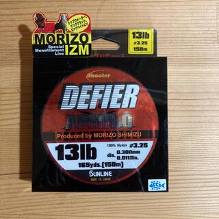 サンライン デファイヤーアルミーロ 13ポンド(釣り糸/ライン)