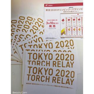 東京2020聖火リレー」の台紙