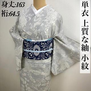 染め【白紬】上質な紬 小紋 正絹 着物 単衣 s178(着物)