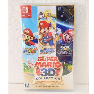 Nintendo Switch - 【即日発送】スーパーマリオ 3Dコレクション 新品未開封 Switch