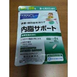 FANCL - ファンケル 内脂サポート 30日分