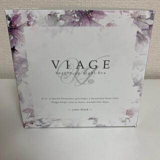 【新品/未使用】viage ヴィアージュ ナイトブラ ブラック