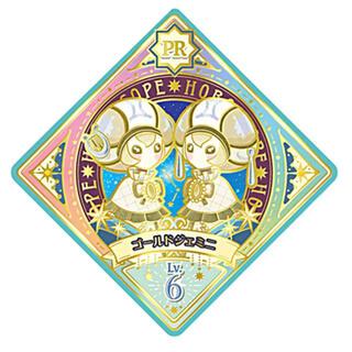 アイカツ(アイカツ!)の✨未開封✨アイカツプラネット PR ホロスコープ ゴールドジェミニ Lv.6(カード)