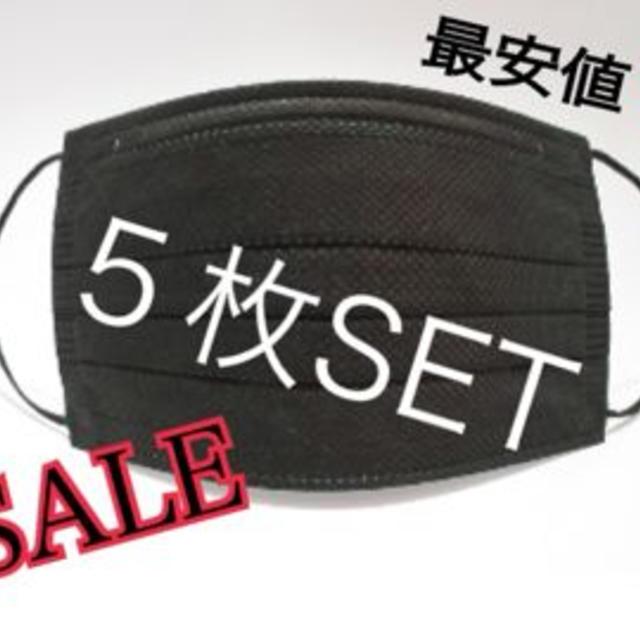 即購入ok  黒マスク 最安値の通販
