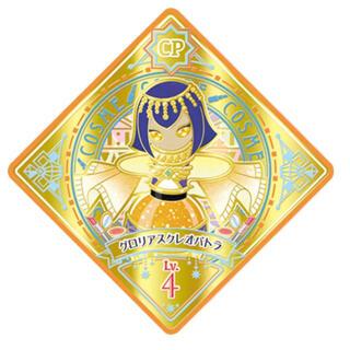 アイカツ(アイカツ!)のアイカツプラネット CP コスメ グロリアスクレオパトラ Lv.4(カード)