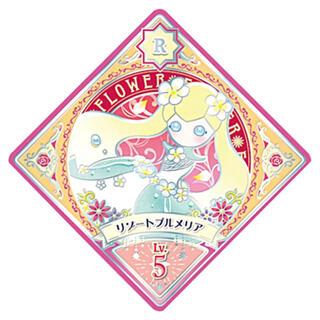 アイカツ(アイカツ!)のアイカツプラネット フラワー リゾートプルメリア Lv.5(カード)