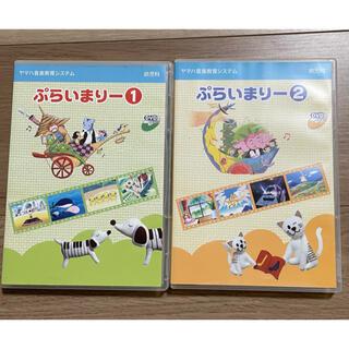 ヤマハ(ヤマハ)の★ヤマハぷらいまりー DVD①〜④★(ミュージック)